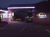 佳樂汽車旅館
