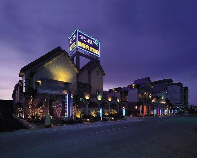 台南京華商務汽車旅館