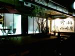 三芝沙灘咖啡屋